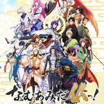 TVアニメ『なむあみだ仏っ!-蓮台 UTENA-』キービジュアル 画像