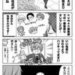 イケメン編集部員5人の日常コメディーマンガ『毎日が沼!』|第30沼『ハルの嵐』 numan(1/2)