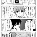 イケメン編集部員5人の日常コメディーマンガ『毎日が沼!』|第30沼『ハルの嵐』 numan(2/2)
