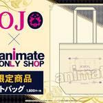 『ジョジョの奇妙な冒険 黄金の風×animate ONLY SHOP』 トートバッグ 画像