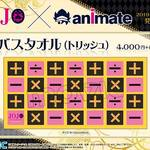 『ジョジョの奇妙な冒険 黄金の風×animate ONLY SHOP』 バスタオル 画像