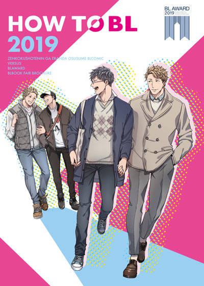 「全国書店員が選んだおすすめBLコミック2019」発表! 人気BL漫画家25名による限定小冊子キャンペーンも開催 numan12