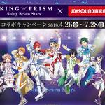 「KING OF PRISM×JOYSOUND直営店コラボキャンペーン2019」1
