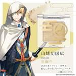 刀剣乱舞-ONLINE- アイシャドウ 山姥切国広 画像