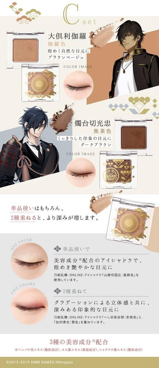 刀剣乱舞-ONLINE- アイシャドウ <Cセット>大倶利伽羅/燭台切光忠 使用例