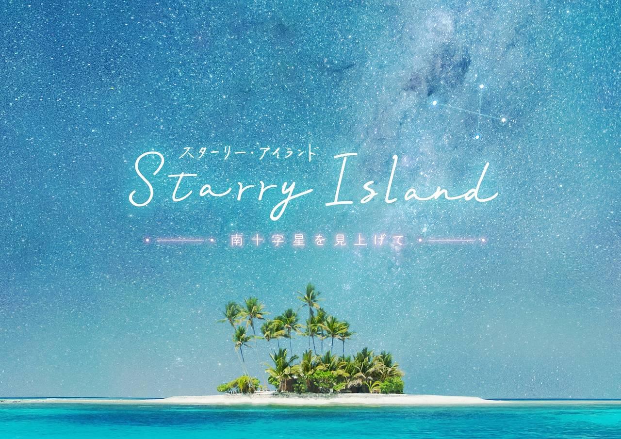 『Starry Island 南十字星を見上げて』 画像1
