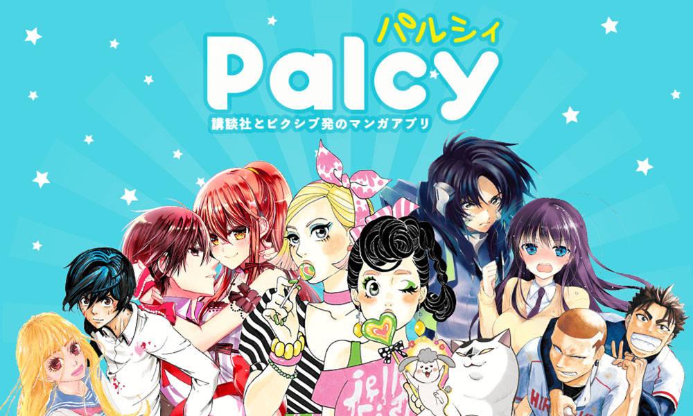 「Palcy(パルシィ)」画像