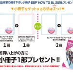 """2019年BL流行予想は""""スパおじ攻め×スパダリ受け""""!?画像2"""