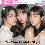 『CanCam』6月号(4月23日発売)