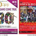 『月刊ローチケ/月刊HMV&BOOKS』4月号はヒプノシスマイク 画像1