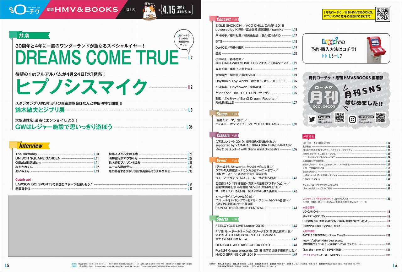 『月刊ローチケ/月刊HMV&BOOKS』4月号はヒプノシスマイク 画像2