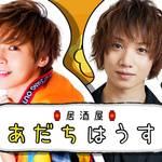 安達勇人の冠番組『居酒屋あだちはうす』、第2回ゲストは植田圭輔
