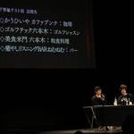『鳥海浩輔・前野智昭の大人トリセツ』会場は飲酒OK! イベントレポート 画像3