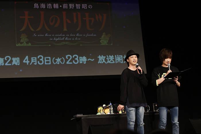 『鳥海浩輔・前野智昭の大人トリセツ』会場は飲酒OK! イベントレポート 画像