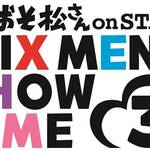 【速報】『おそ松さんon STAGE~SIX MEN'S SHOW TIME 3~』1