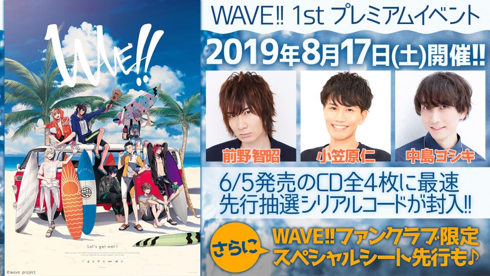 サーフィン×イケメン企画『WAVE!!』1stプレミアムイベント