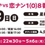 『あまたか VS. 恋ナン 1(0)8番勝負!』
