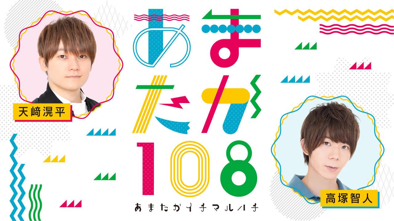 『天﨑滉平・高塚智人 あまたか108』