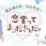 『熊谷健太郎・住谷哲栄の恋愛ってナンだったんだ!?』