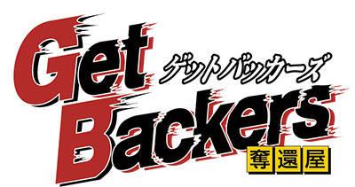 『GetBackers-奪還屋-』20周年記念!アニメイトキャンペーン開催!2