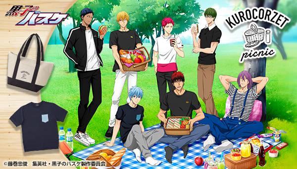 黒子のバスケ クロコーゼット ピクニック 画像