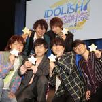アイナナ『ファン感謝祭vol.4 Welcome!愛なNight!』