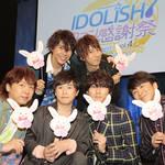 アイナナ『ファン感謝祭vol.4 Welcome!愛なNight!』3