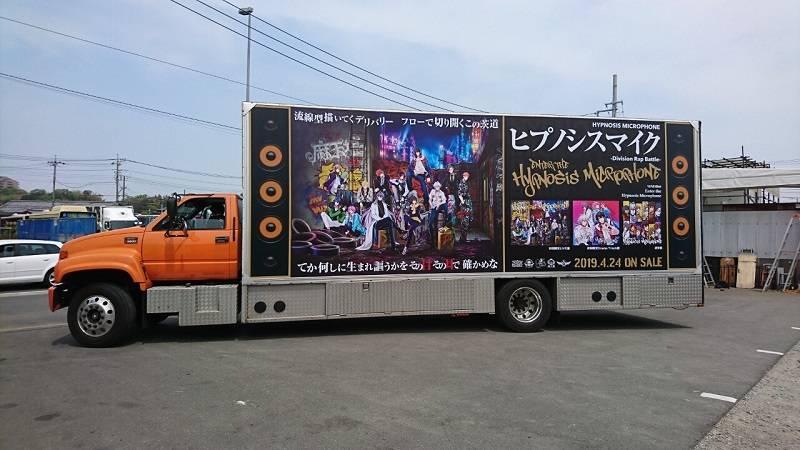 『ヒプノシスマイク』アメリカントラック、Hoodstar号発車!