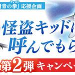 劇場版『名探偵コナン 紺青の拳』応援企画 画像01