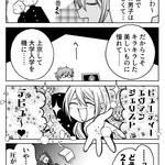 イケメン編集部員5人の日常コメディーマンガ『毎日が沼!』|第31沼『それはまぎれもなく雅さ』 numan(2/2)
