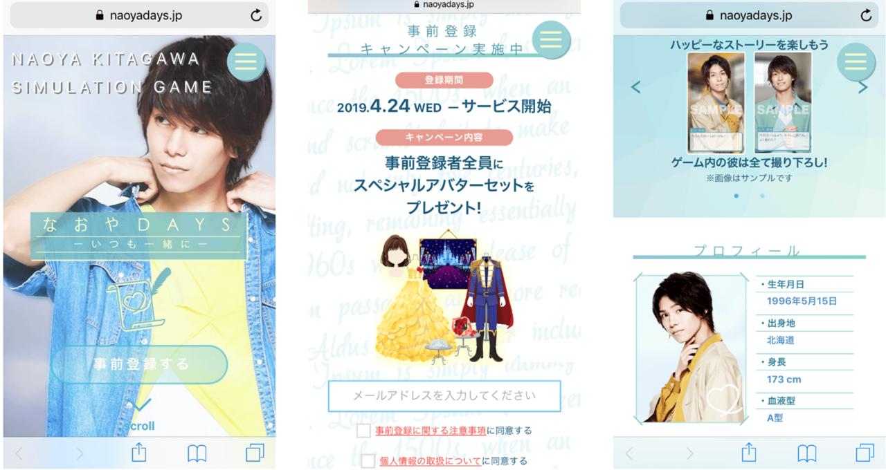 北川尚弥の実写版シミュレーションゲーム『なおやDAYS‐いつも一緒に‐』