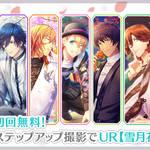 『うたの☆プリンスさまっ♪ Shining Live』大型アップデート!UR【雪月花】のブロマイドが登場!