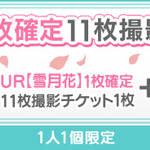 『うたの☆プリンスさまっ♪ Shining Live』大型アップデート!UR【雪月花】のブロマイドが登場!2
