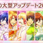 『うたの☆プリンスさまっ♪ Shining Live』大型アップデート!UR【雪月花】のブロマイドが登場!3