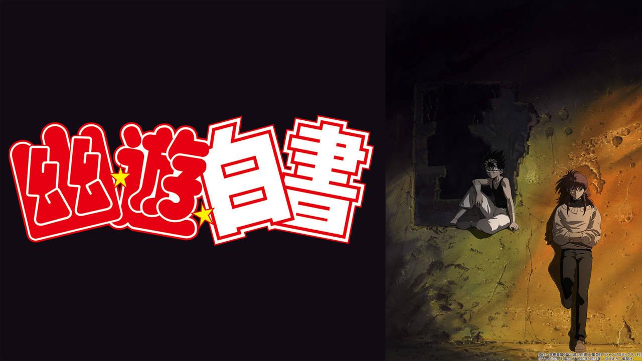 幽☆遊☆白書 完全新作アニメ TWO SHOTS メイン画像