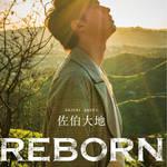 佐伯大地 1stDVD『REBORN』2