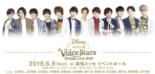 Disney 声の王子様 Voice Stars Dream Live 2019 画像