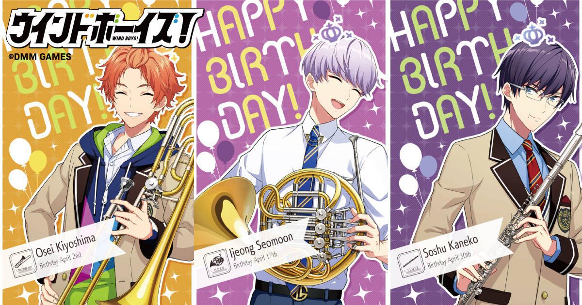 『ウインドボーイズ!』4月誕生日キャラクターの壁紙配布