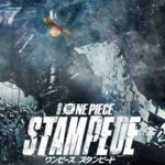 劇場版『ONE PIECE STAMPEDE』