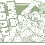 TVアニメ『鬼滅の刃』「年号が変わっている!!」グッズ 画像4