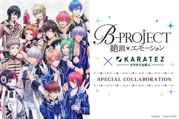 「B-PROJECT~絶頂*エモーション~」×「カラオケの鉄人」コラボレーションキャンペーン