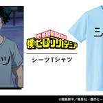 『僕のヒーローアカデミア』 シーツTシャツ 画像