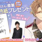 公式Twitterキャンペーン:CVを担当する谷山 紀章さん直筆サイン色紙を3名様にプレゼント!