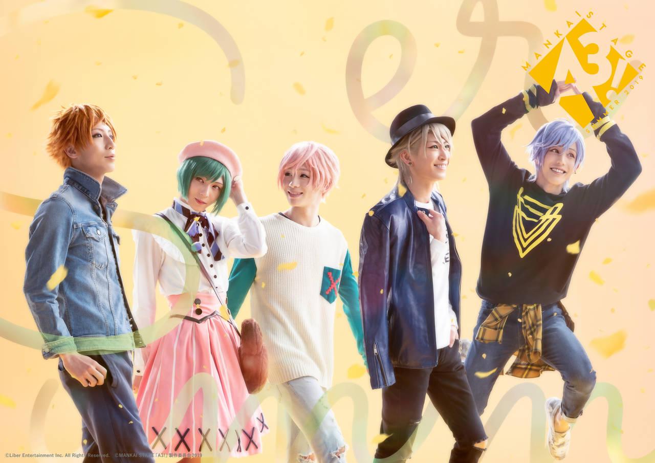 MANKAI STAGE『A3!』~SUMMER 2019~ キービジュアル