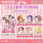新感覚乙女ゲーム「オネェ学園」が初のグッズ化 画像