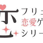 フリュー恋愛ゲームシリーズ ロゴ 画像