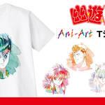 幽☆遊☆白書 Tシャツ 画像