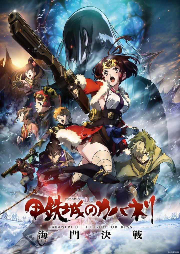 『甲鉄城のカバネリ 海門決戦』 キービジュアル
