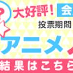 2019春アニメ ランキング 画像