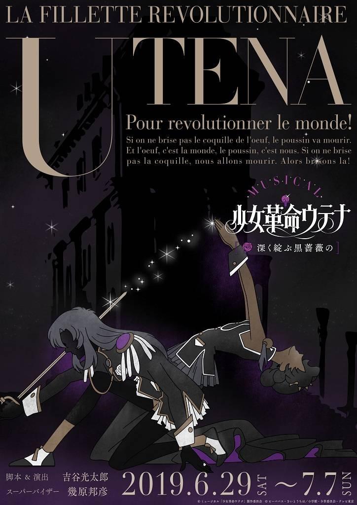 少女革命ウテナ~深く綻ぶ黒薔薇の~ ミュージカル ティザービジュアル